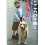 こころの介助犬天ちゃん 難病のキヨくんの「妹」はレトリバー ドキュメンタル童話・犬シリーズ/林優子(著者)