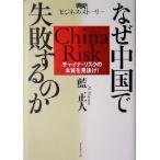 なぜ中国で失敗するのか チャイナ・リスクの本質を見抜け!戦略ビジネス・ストーリー/藍正人(著者)