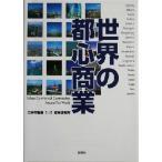 世界の都心商業/三井不動産S&E総合研究所(著者)