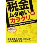 BOOKOFF Online ヤフー店で買える「「税金ムダ喰い」のカラクリ 政治家、公務員、都道府県別「ひどさ」を総検証!/樺嶋秀吉(著者」の画像です。価格は98円になります。