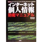 インターネット個人情報防衛マニュアル 「スパイウェア」「フィッシング」「ウイルス」「クラッキング」から身を守る! I・O BOOKS/御池鮎樹(著者)