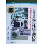 ここまできた導電性接着剤技術 低温実装技術として急浮上 ケイ・ブックス183/菅沼克昭(著者)