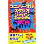 ユニバーサル・スタジオ・ジャパンとことんマル得ガイド/USJ裏技調査隊(編者)
