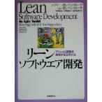 リーンソフトウエア開発 アジャイル開発を実践する2