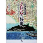 江戸東京湾 くじらと散歩 東京湾から房総・三浦半島を訪ねて/小松正之(著者)