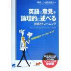 英語で意見を論理的に述べる技術とトレーニング/植田一三(著者),妻鳥千鶴子(著者)