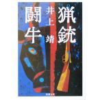 猟銃・闘牛 新潮文庫/井上靖(著者)