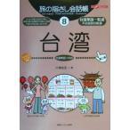 旅の指さし会話帳 第2版(8) 台湾 台湾華語(中国語) ここ以外のどこかへ!/片倉佳史(著者)