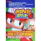 パワプロクンポケット6 公式ガイド KONAMI OFFICIAL GUIDE公式ガイドシリーズ公式ガイドシリーズ/コナミトイ&ホビー事業本部出版事業