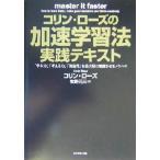 Yahoo!BOOKOFF Online ヤフー店コリン・ローズの加速学習法実践テキスト 「学ぶ力」「考える力」「創造性」を最大限に飛躍させるノウハウ/コリンローズ(著者),牧野元三(訳者)
