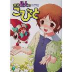 Yahoo!BOOKOFF Online ヤフー店世界最大のこびと(1) MF文庫J/羽田奈緒子(著者)