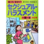 BOOKOFF Online ヤフー店で買える「知っていますか?セクシュアル・ハラスメント一問一答/養父知美(著者,牟田和恵(著者」の画像です。価格は108円になります。