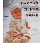 Yahoo!BOOKOFF Online ヤフー店オーガニックコットンの手ぬい服 やさしさを赤ちゃんに/いそみきよ(著者)