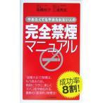 完全禁煙マニュアル やめたくてもやめられない人の/高橋裕子(著者),三浦秀史(著者)