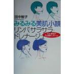 Yahoo!BOOKOFF Online ヤフー店リンパ・サラサラ・ドレナージュ みるみる美肌小顔/田中智子(著者)