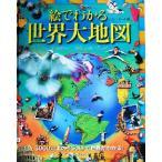 Yahoo!BOOKOFF Online ヤフー店絵でわかる世界大地図/コリンセール(編者),ジャレックス(訳者)
