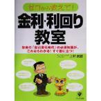 BOOKOFF Online ヤフー店で買える「ゼロから教えて!金利・利回り教室 お金の「自己責任時代」の必須知識が、これならわかる!すぐ役に立つ!/上村武雄(著者」の画像です。価格は110円になります。