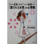 「いい恋愛」から「いい結婚」へ「愛される女性」の心理術 大切にされる女性の48の法則/荒木創造(著者)