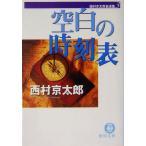 空白の時刻表(3) 西村京太郎自選集 徳間文庫/西村京太郎(著者)