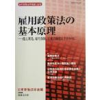 雇用政策法の基本原理 能力開発、雇用保険、公務員制度を手がかりに 日本労働法学会誌103
