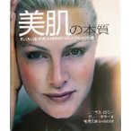 Yahoo!BOOKOFF Online ヤフー店美肌の本質 美しく見える肌の内側にある真実を明らかにしたスキンケアの秘訣/ニコラスロウ(著者),ポリーセラー(著者),井口智子(訳者),梅沢文彦(その他)
