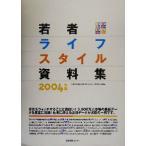 Yahoo!BOOKOFF Online ヤフー店若者ライフスタイル資料集(2004年版)/生活情報センター編集部(編者)