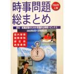 時事問題総まとめ(2004年上巻)/都政新報社出版部(編者)