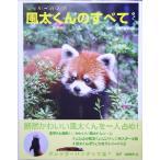 レッサーパンダ 風太くんのすべて/千葉市動物公園