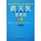 BOOKOFF Online ヤフー店で買える「読んだだけで人生が変わる能天気思考法 前にすすむための52のヒント/生井利幸(著者」の画像です。価格は108円になります。