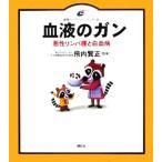 BOOKOFF Online ヤフー店で買える「血液のガン 悪性リンパ腫と白血病 健康ライブラリー イラスト版/飛内賢正(その他」の画像です。価格は98円になります。