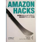 Yahoo!BOOKOFF Online ヤフー店Amazon Hacks 世界最大のショッピングサイト完全活用テクニック100選/ポールボシュ(著者),篠原稔和(訳者)