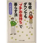 BOOKOFF Online ヤフー店で買える「年収ダウンでも「プチお金持ち」で暮らす法 PHPエル新書/古鉄恵美子(著者」の画像です。価格は108円になります。