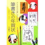 アイデアで楽しさ広がる筆書きの年賀状 一字書から十二支まで/矢島峰月(著者)