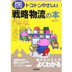 トコトンやさしい戦略物流の本 B&Tブックス今日からモノ知りシリーズ/角井亮一(著者)