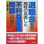 退職金制度・規程の見直しと不利益変更問題への対応/浅井隆(著者)