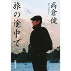 旅の途中で 新潮文庫/高倉健(著者)