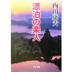 漂泊の楽人 中公文庫/内田康夫(著者)