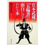 宮本武蔵の『五輪書』が面白いほどわかる本 集英社文庫/細谷正充(著者)