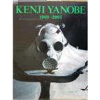 ヤノベケンジ1969‐2005/ヤノベケンジ(著者)