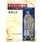 ローマ人の物語(14) キリストの勝利/塩野七生(著者)