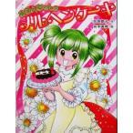 めろんちゃんのメルヘンケーキ 童話のパレット11/牧野節子(著者),岩本真槻(その他)