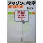 Yahoo!BOOKOFF Online ヤフー店アマゾンの秘密 世界最大のネット書店はいかに日本で成功したか/松本晃一(著者)