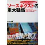ソースネクストの重大疑惑 パソコンソフトウエア販売会社/瀬戸弘幸(著者)