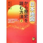 日本地図から歴史を読む方法(2) KAWADE夢文庫/武光誠(著者)