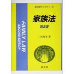 家族法 新法学ライブラリ9/二宮周平(著者)