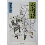 水滸伝(2) ちくま文庫/施耐庵(著者),駒田信二(訳者)
