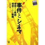 事件とシネマ 模倣する映画・模倣される映画 中部大学ブックシリーズActa6/内藤誠(著者)