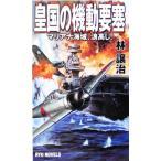 皇国の機動要塞 マリアナ海域、浪高し! RYU NOVELSRyu novels/林譲治(著者)