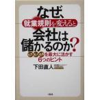 Yahoo!BOOKOFF Online ヤフー店なぜ、就業規則を変えると会社は儲かるのか? ヒト・モノ・カネを最大に活かす6つのヒント/下田直人(著者)