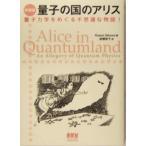 量子の国のアリス 量子力学をめぐる不思議な物語!/ロバートギルモア(著者),高橋智子(訳者)
